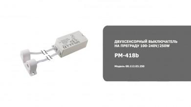 ДВУХСЕНСОРНЫЙ ВЫКЛЮЧАТЕЛЬ НА ПРЕГРАДУ (100-240V/250W) PM-418B