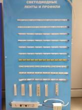 Стенд Светодиодные ленты ( 10 лент, 1 блок, 1 контроллер, 6 профилей)