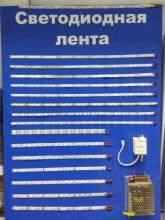 Стенд Светодиодные ленты ( 15 видов ленты, 1 блок, 1 контроллер)